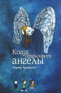 Книжный вызов 2018. 2. Мы родом из детства. Марина Аромштам. Когда отдыхают ангелы.