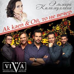 Лучший дуэт лета: группа ViVA и «серебряный голос» России