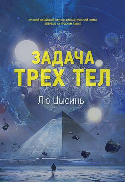 КВ 2018. 14.Космос, вселенная, далекие Миры. Лю Цысинь. Задача трех тел.
