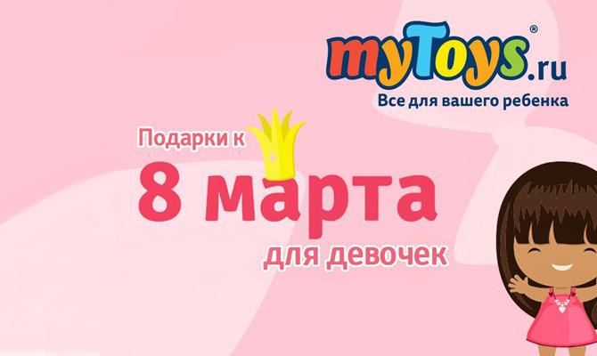 Интернет-магазин MyToys.ru объявил о беспрецедентных акциях к 8 марта