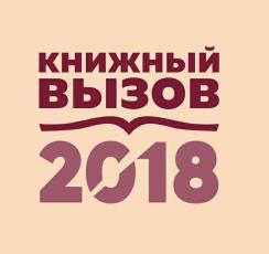 "КВ2018. Джоанн Харрис ""Другой класс"""