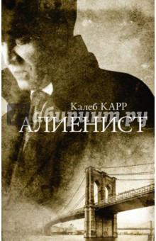 «Алиенист» Калеб Карр