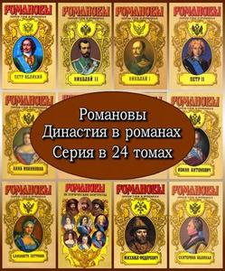 Для любителей исторических романов. Романовы.