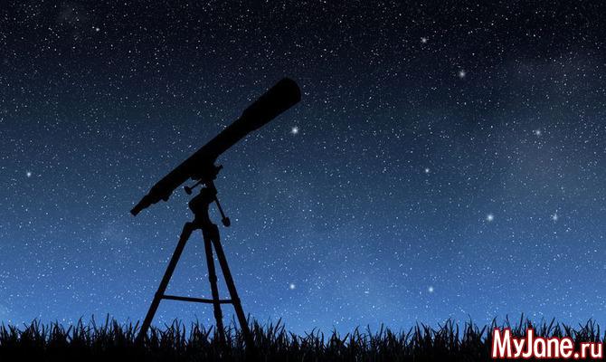 Астрологический прогноз на неделю с 10.09 по 16.09