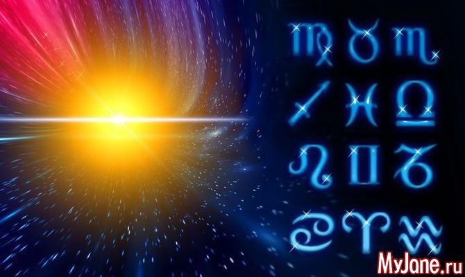Астрологический прогноз на неделю с 17.09 по 23.09