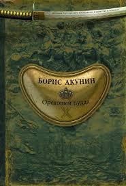 "КВ 2018: 7. Новинка 2018 года. Борис Акунин. ""Ореховый Будда""."