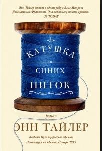 Энн Тайлер Катушка синих ниток. Обсуждение