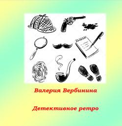 КВ_2019 Валерия Вербинина Детективное ретро