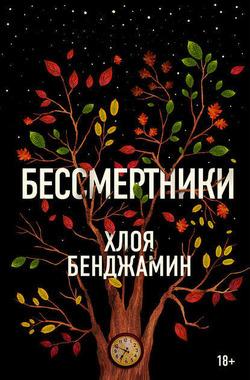 "Хлоя Бенджамин ""Бессмертники"" 2018"