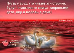 Пусть будут счастливы все люди!