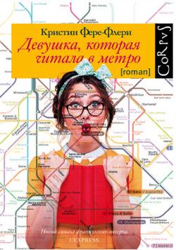 """КВ_2019 Кристин Фере-Флери """"Девушка, которая читала в метро"""""""