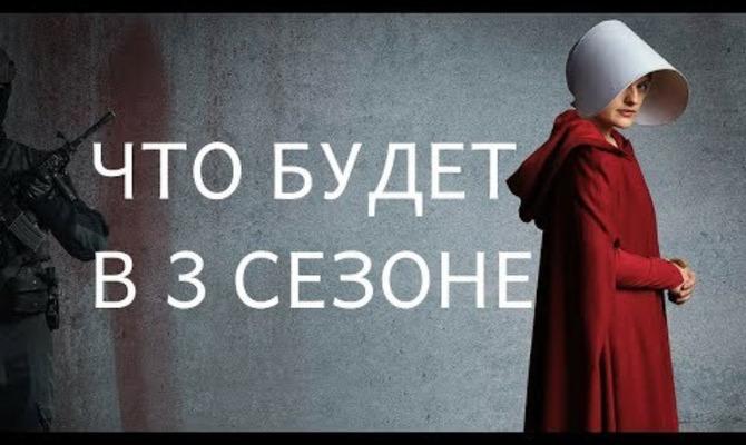 3 сезон «Рассказа служанки»: готовьте носовые платочки