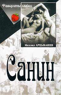 """Михаил Арцыбашев """"Санин"""""""