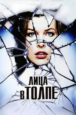 Лица в толпе / Faces in the Crowd (2011)