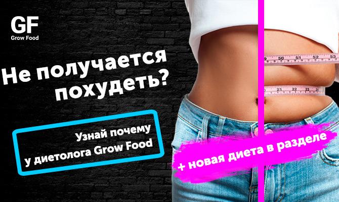 Успей задать вопрос диетологу! Похудей раз и навсегда!