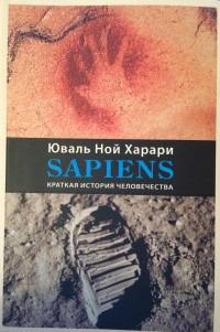 """Юваль Ной Харари """"Sapiens. Краткая история человечества"""""""