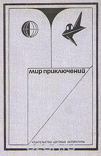 Не опять, а снова. Советская фантастика.