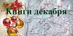 Книги декабря