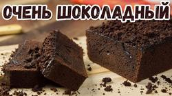Шоколадный пирог (кекс) – СУПЕР ЧЁРНЫЙ, ОЧЕНЬ ШОКОЛАДНЫЙ!