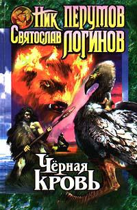 Ник Перумов, Святослав Логинов. Чёрная кровь.