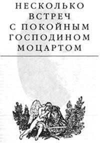 """Эдвард Радзинский """"Несколько встреч с покойным господином Моцартом"""""""
