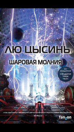 КВ 2019. 33. Скромный гений Лю Цысинь. Шаровая молния.