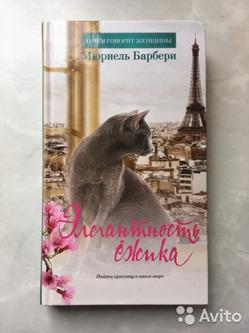"""КВ_2019 Мюриель Барбери """"Элегантность ежика"""""""