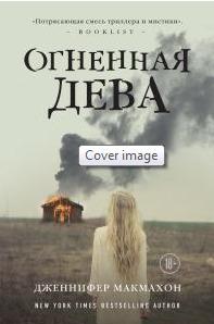 """КВ_2019 Дженнифер МакМахон """"Огненная дева"""""""