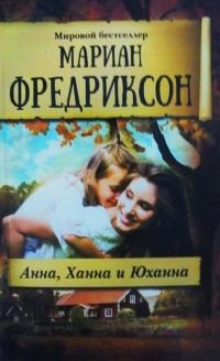 Мариан Фредрикссон. Анна, Ханна и Юханна
