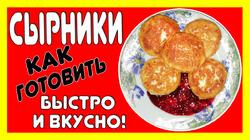 Как готовить сырники. Рецепт вкусных сырников. Сырники пошагово.