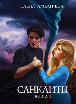 """Моя книга """"Санклиты"""""""