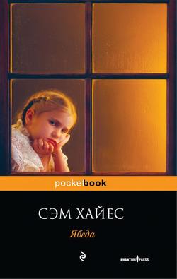 """КВ_2019 Саманта Хайес """"Ябеда"""""""