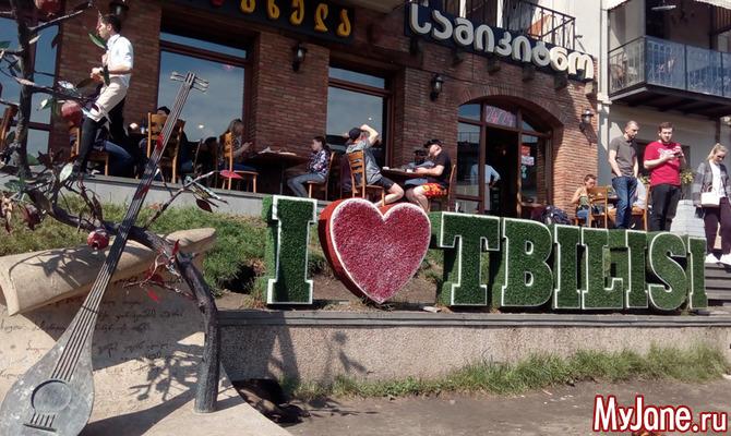 Один день в городе: Тбилиси