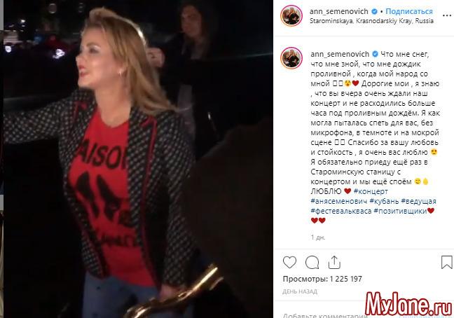 Анну Семенович смыло со сцены