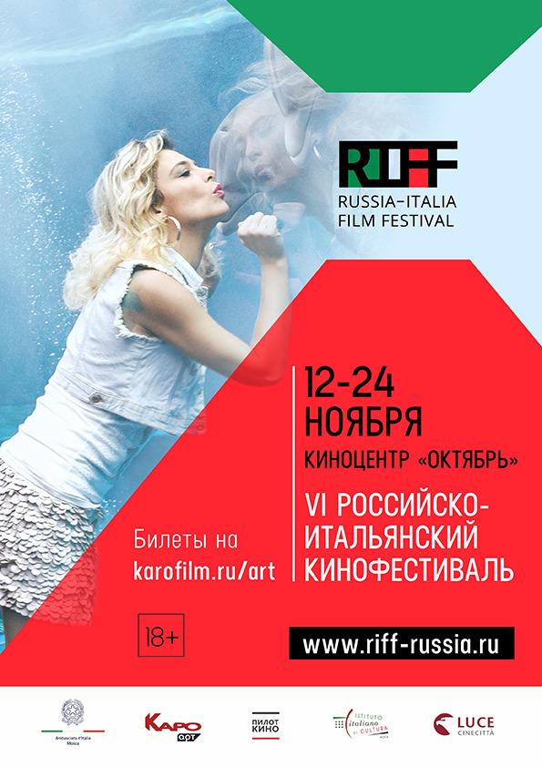 Италия, солнце и любовь: встречаем новый кинофестиваль RIFF