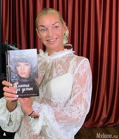 Волочкова планирует удивить всю Москву шикарной свадьбой