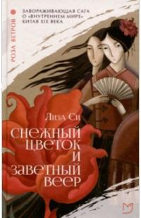 """Лиза Си """"Снежный цветок и заветный веер"""""""