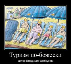 «Туризм по-божески» (Владимир Шебзухов)
