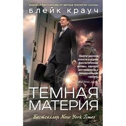 """Блейк Крауч """"Темная материя"""" КВ2020 24. Многослойная книга с параллельным временным сюжетом и/или от лица нескольких персонажей"""