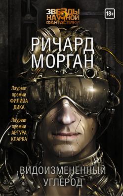 """КВ 2020. Трилогия """"Такеси Ковач"""" Ричард Морган"""