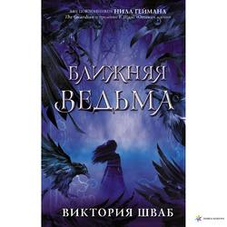 Виктория Шваб «Ближняя ведьма» «Мальчик, рожденный из пепла»