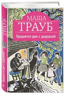 «Продается дом с дедушкой» Маша Трауб