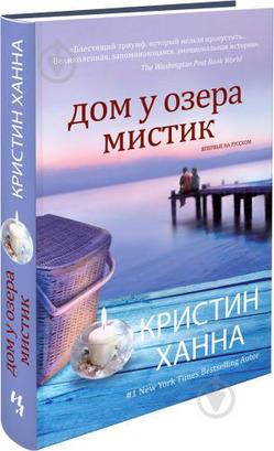 КВ 2020. « Дом у озера Мистик » Кристин Ханна