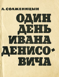 "КВ 2020. Александр Солженицын ""Один день Ивана Денисовича"""