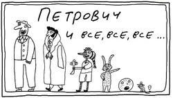 Владимир Шебзухов «Петрович» читает автор