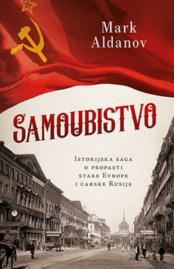 """КВ_2020 Книга, написанная в 50-х. Марк Алданов """"Самоубийство"""""""