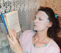 Полный релакс, маска и книга это шедевр