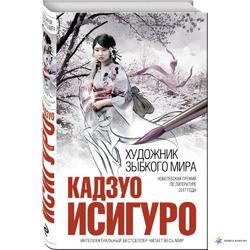 КВ 2020 / «Художник зыбкого мира» Кадзуо Исигуро