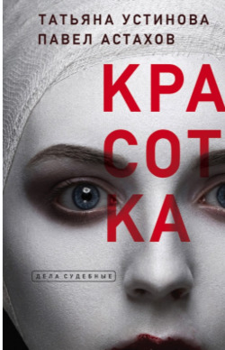КВ_2020 П. Астахов, Т. Устинова «Красотка»