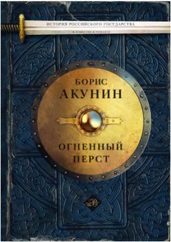 "КВ_2020 Борис Акунин ""Огненный перст"""